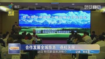 合作发展全域旅游 商机无限