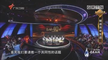 [HD][2018-12-10]财经郎眼:制造改变生活