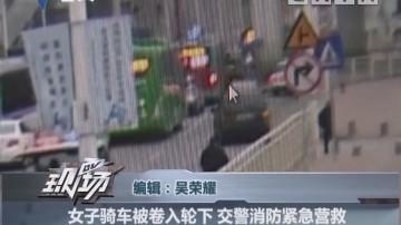 女子骑车被卷入轮下 交警消防紧急营救