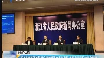 浙江高考英语加权赋分事件系重大责任事故 省教育厅厅长被责令辞职