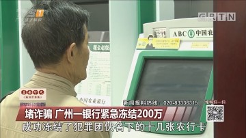 堵诈骗 广州一银行紧急冻结200万