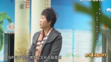 """[2018-12-17]社会纵横:胡小燕 从""""外来工""""到全国人大代表"""