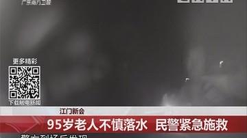 江门新会:95岁老人不慎落水 民警紧急施救