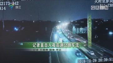 记者直击入夜高速公路车流