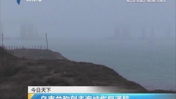 乌克兰称刻赤海峡恢复通航