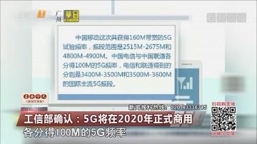 工信部确认:5G将在2020年正式商用