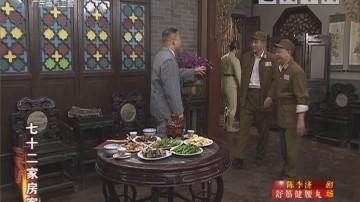 [2018-12-26]七十二家房客:阿妹从军(上)