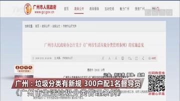 广州:垃圾分类有新规 300户配1名督导员