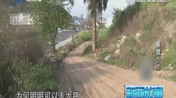 [2018-12-31]新闻故事:断臂少年
