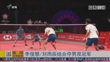 李俊慧/刘雨辰组合夺男双冠军