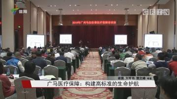 广马医疗保障:构建高标准的生命护航
