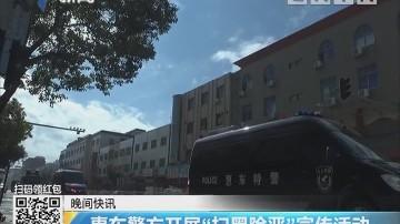 """惠东警方开展""""扫黑除恶""""宣传活动"""