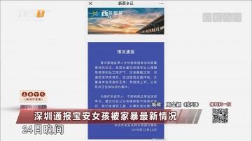 深圳通报宝安女孩被家暴最新情况