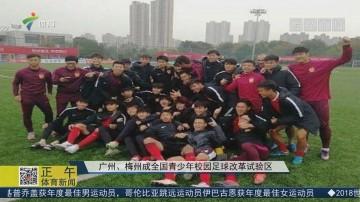 广州、梅州成全国青少年足球改革试验区