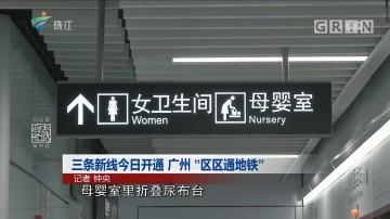 """三条新线今日开通 广州""""区区通地铁"""""""