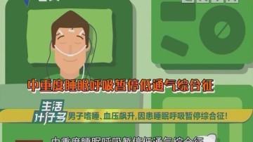 健康有料:男子嗜睡、血压飙升,因患睡眠呼吸暂停综合征!