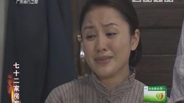 [2018-12-04]七十二家房客:金医生娶亲