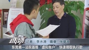 """东莞第一法院首推""""虚拟账户"""" 快速领取执行款"""