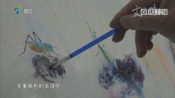 [HD][2018-12-03]文化珠江:東方意象——油画家鸥洋