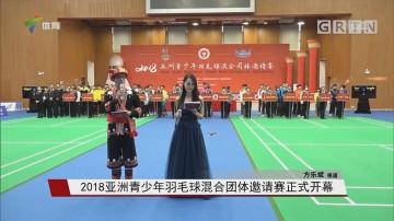 2018亚洲青少年羽毛球混合团体邀请赛正式开幕
