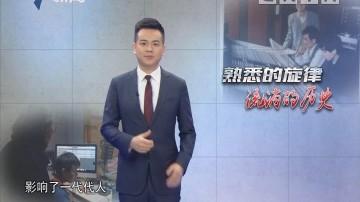 [2018-12-18]社会纵横:陈小奇 用音乐记录时代变迁