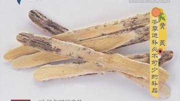 膳食计:黄芪 冬季进补必不可少的补品