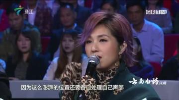 《2018粤语好声音》总决赛