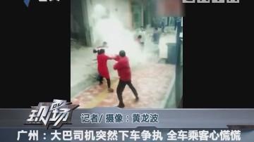 广州:大巴司机突然下车争执 全车乘客心慌慌