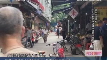 [2018-12-25]社会纵横:媒体连续曝光 广州员村23间违建商铺群终被拆除