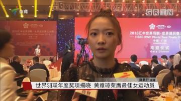 世界羽联年度奖项揭晓 黄雅琼荣膺最佳女运动员