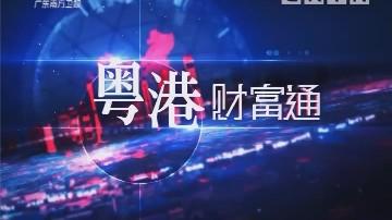 [2018-12-30]粤港财富通:六大关键词盘点2018股市