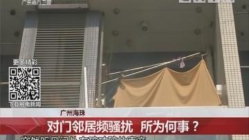 广州海珠:对门邻居频骚扰 所为何事?