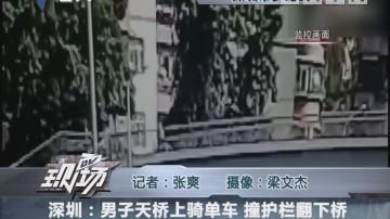 深圳:男子天桥上骑单车 撞护栏翻下桥
