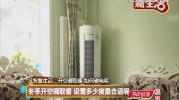 冬季开空调取暖 设置多少度最合适呢