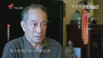 [HD][2018-12-06]大家流芳:情系红船六十载——罗家宝的粤剧人生