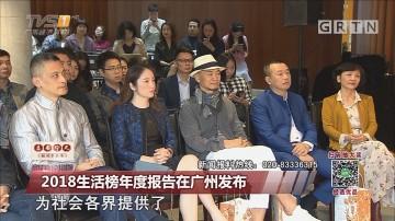2018生活榜年度报告在广州发布