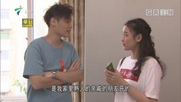 [HD][2018-12-09]外来媳妇本地郎:不见还湏见(下)
