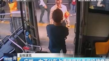 广州:女子公交车上遭猥亵联手司机擒色狼