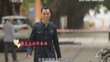 [2018-12-08]人间真情:微笑大叔陈春海