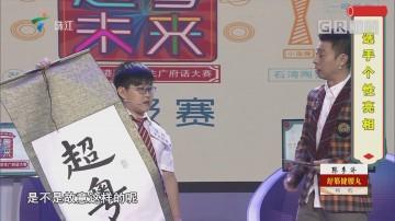 [HD][2018-12-23]粤韵风华