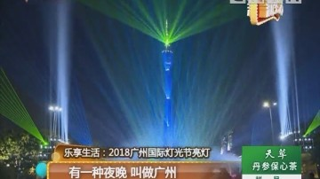 有一种夜晚 叫做广州