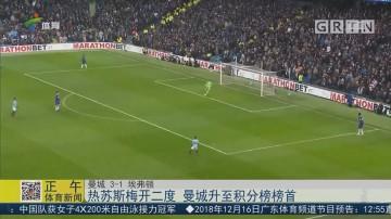 热苏斯梅开二度 曼城升至积分榜榜首