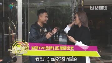 追踪TVB金牌女配角郭少芸