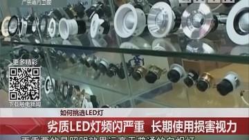 如何挑选LED灯:劣质LED灯频闪严重 长期使用损害视力