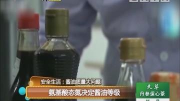 氨基酸态氮决定酱油等级