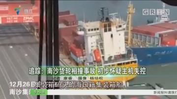 追踪:南沙货轮相撞事故 初步怀疑主机失控