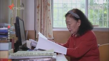 [HD][2018-12-05]大家流芳:南国牡丹吐芬芳——广东汉剧表演艺术家梁素珍