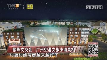聚焦文交会:广州空港文旅小镇亮相