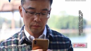 """[HD][2018-12-24]社会纵横:""""收藏品""""被估值五百万 蹊跷""""流拍""""服务费追讨不回"""