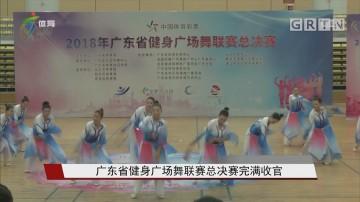 广东省健身广场舞联赛总决赛完满收官